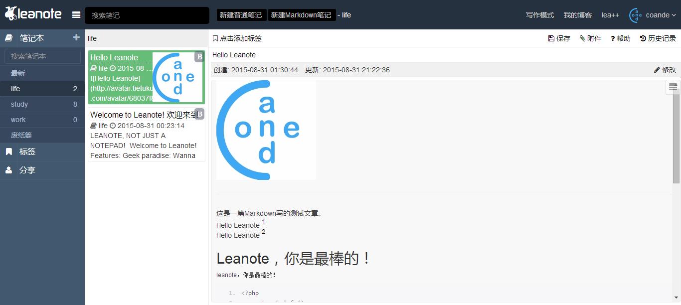 leanote网页版
