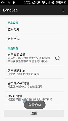 LandLeg Android